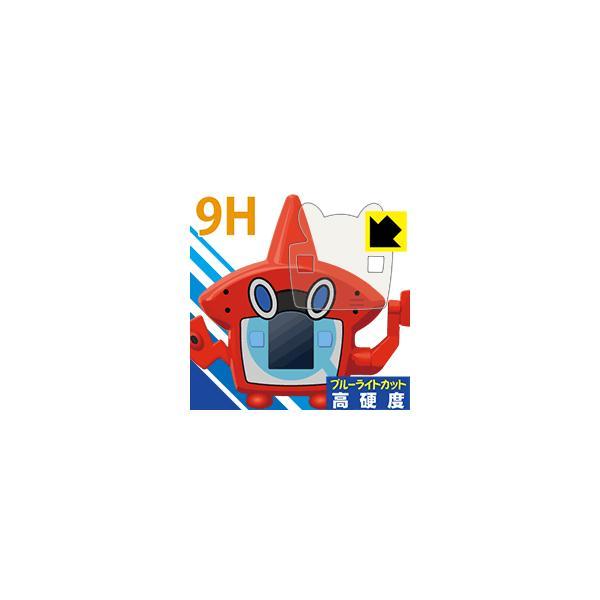ポケットモンスター ウルトラゲット! ロトム図鑑用 表面硬度9Hフィルムにブルーライトカットもプラス!保護フィルム 9H高硬度【ブルーライトカット】