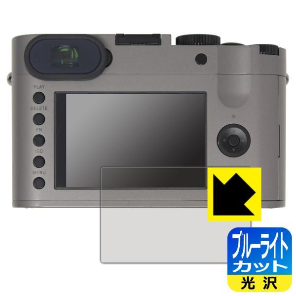 ライカQ (Typ116) LED液晶画面のブルーライトを35%カット!保護フィルム ブルーライトカット【光沢】