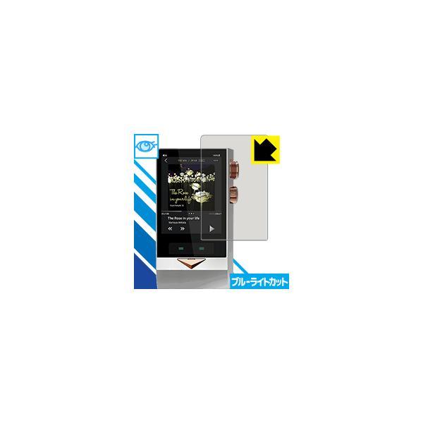 Cayin N8 LED液晶画面のブルーライトを35%カット!保護フィルム ブルーライトカット