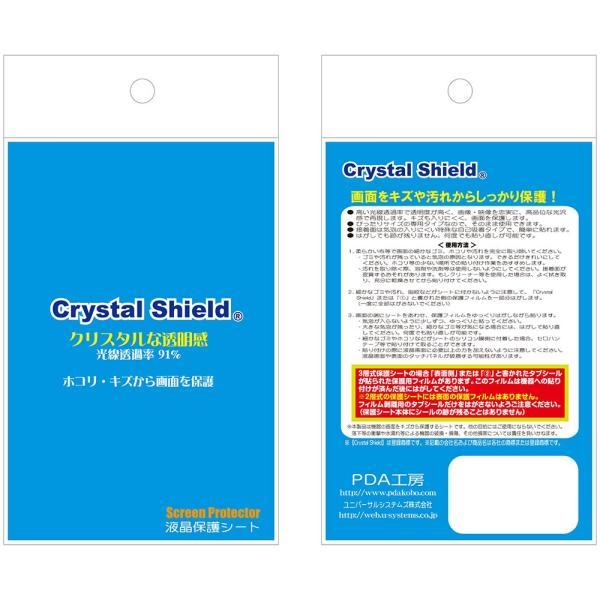 ウォークマン NW-A50シリーズ 防気泡・フッ素防汚コート!光沢保護フィルム Crystal Shield (背面のみ) 3枚セット