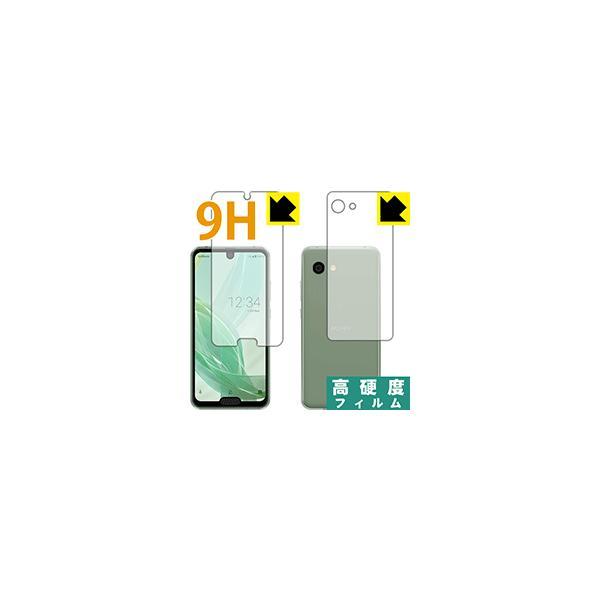 AQUOS R2 compact 803SH/SH-M09 PET製フィルムなのに強化ガラス同等の硬度!保護フィルム 9H高硬度【光沢】 (両面セット)