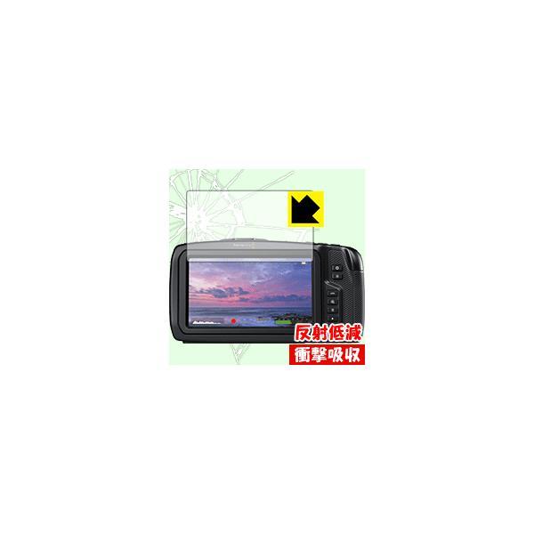 Blackmagic Pocket Cinema Camera 4K 特殊素材で衝撃を吸収!保護フィルム 衝撃吸収【反射低減】