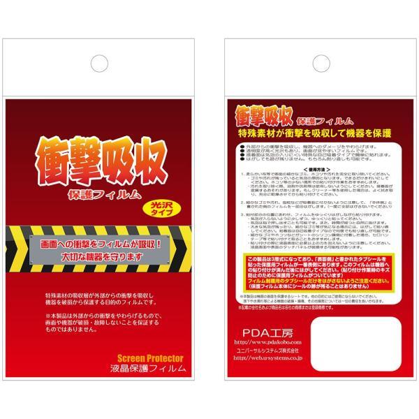 ウォークマン NW-A50シリーズ 特殊素材で衝撃を吸収!保護フィルム 衝撃吸収【光沢】 (背面のみ)