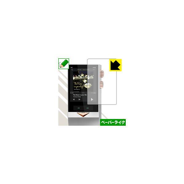 Cayin N8 特殊処理で紙のような質感を実現!保護フィルム ペーパーライク (前面のみ)