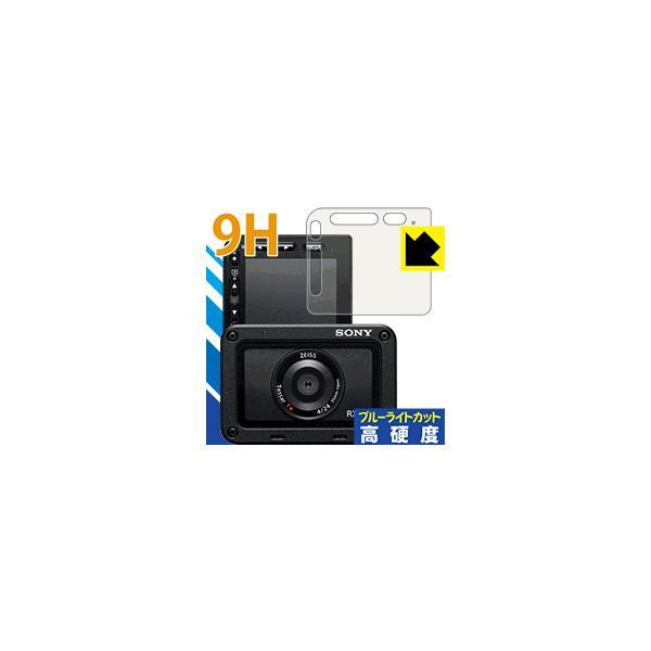 Cyber-shot RX0 II(DSC-RX0M2) 表面硬度9Hフィルムにブルーライトカットもプラス!保護フィルム 9H高硬度【ブルーライトカット】