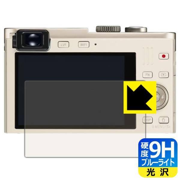 ライカ C (Typ 112) 表面硬度9Hフィルムにブルーライトカットもプラス!保護フィルム 9H高硬度【ブルーライトカット】