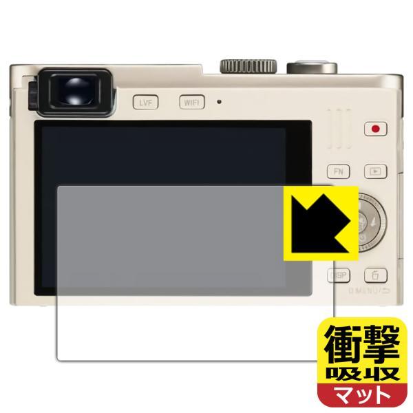 ライカ C (Typ 112) 特殊素材で衝撃を吸収!保護フィルム 衝撃吸収【反射低減】