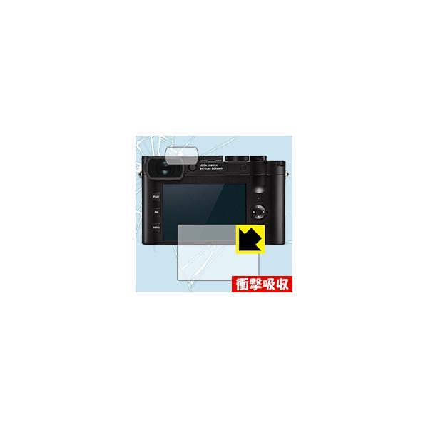 ライカQ2 特殊素材で衝撃を吸収!保護フィルム 衝撃吸収【光沢】