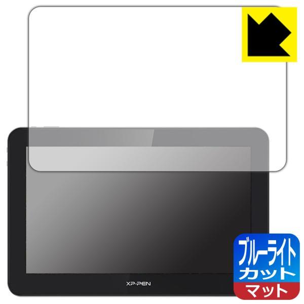 XP-Pen Artist Pro 16TP LED液晶画面のブルーライトを34%カット!保護フィルム ブルーライトカット【反射低減】