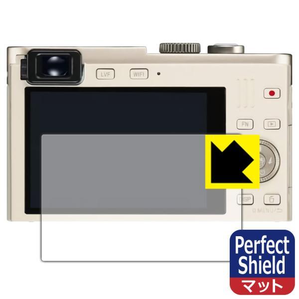 ライカ C (Typ 112) 防気泡・防指紋!反射低減保護フィルム Perfect Shield