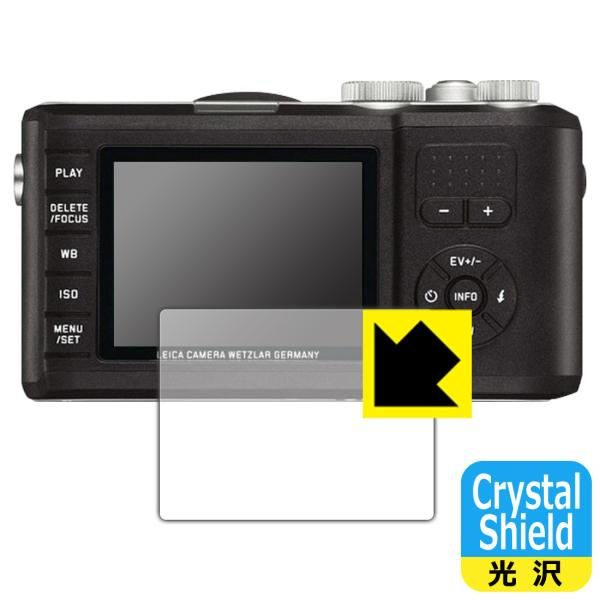 ライカ X-U (Typ 113) 防気泡・フッ素防汚コート!光沢保護フィルム Crystal Shield