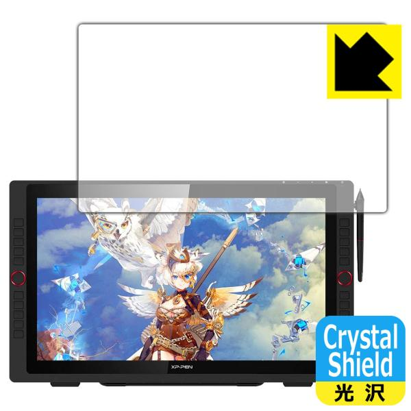 XP-PEN Artist 22R Pro 防気泡・フッ素防汚コート!光沢保護フィルム Crystal Shield 3枚セット