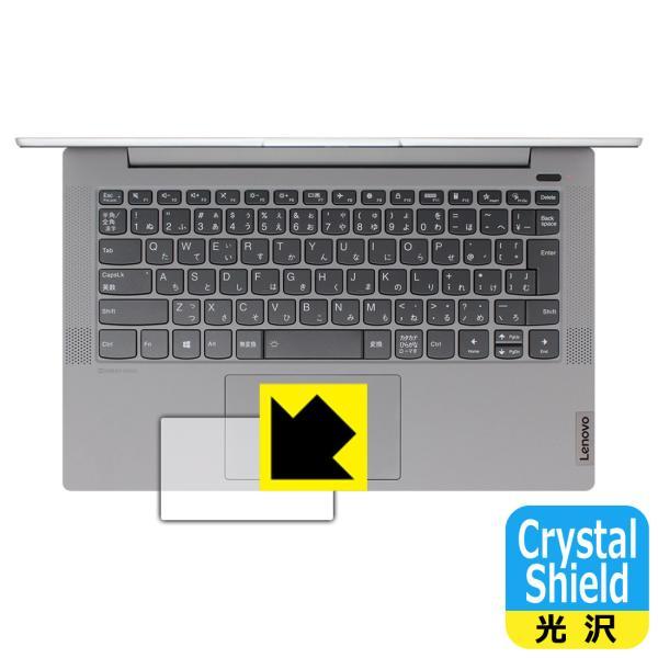 Lenovo IdeaPad Slim 550/550i (14.0型) 防気泡・フッ素防汚コート!光沢保護フィルム Crystal Shield (タッチパッド用) 3枚セット