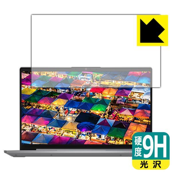 Lenovo IdeaPad Slim 550/550i (14.0型) PET製フィルムなのに強化ガラス同等の硬度!保護フィルム 9H高硬度【光沢】