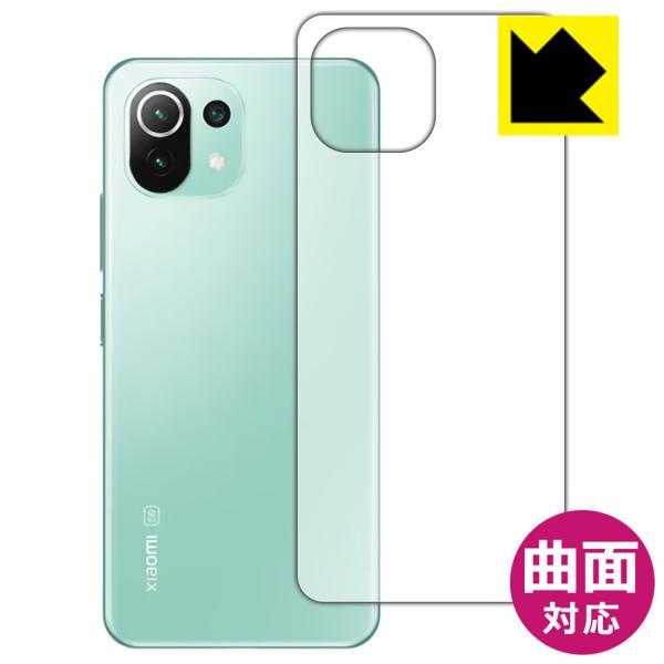 Xiaomi Mi 11 Lite 5G 曲面対応で端までしっかり保護 高光沢保護フィルム Flexible Shield【光沢】 (背面のみ)