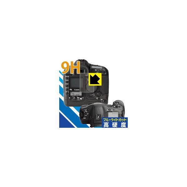Canon EOS-1Ds Mark II 表面硬度9Hフィルムにブルーライトカットもプラス!保護フィルム 9H高硬度【ブルーライトカット】