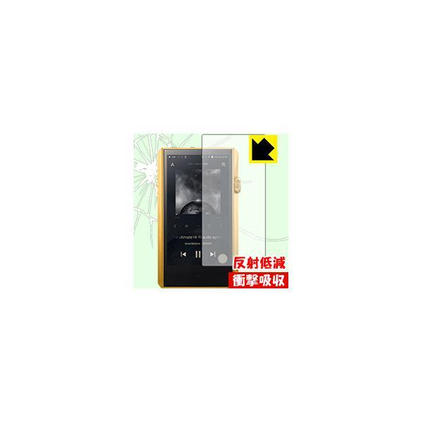 Astell&Kern A&ultima SP1000M 特殊素材で衝撃を吸収!保護フィルム 衝撃吸収【反射低減】 (前面のみ)