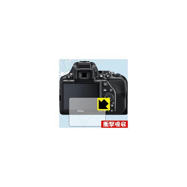Nikon D3500/D3400/D3300/D3200 特殊素材で衝撃を吸収!保護フィルム 衝撃吸収【光沢】