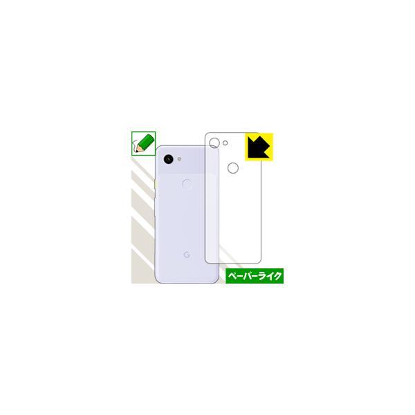 Google Pixel 3a 特殊処理で紙のような質感を実現!保護フィルム ペーパーライク (背面のみ)