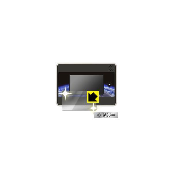小学館の図鑑NEOGlobe用 液晶保護フィルム 画面が消えると鏡に早変わり! ミラータイプ保護フィルム Mirror Shield