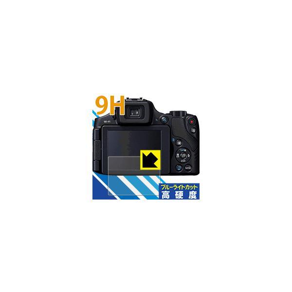 Canon PowerShot SX60 HS 表面硬度9Hフィルムにブルーライトカットもプラス!保護フィルム 9H高硬度【ブルーライトカット】