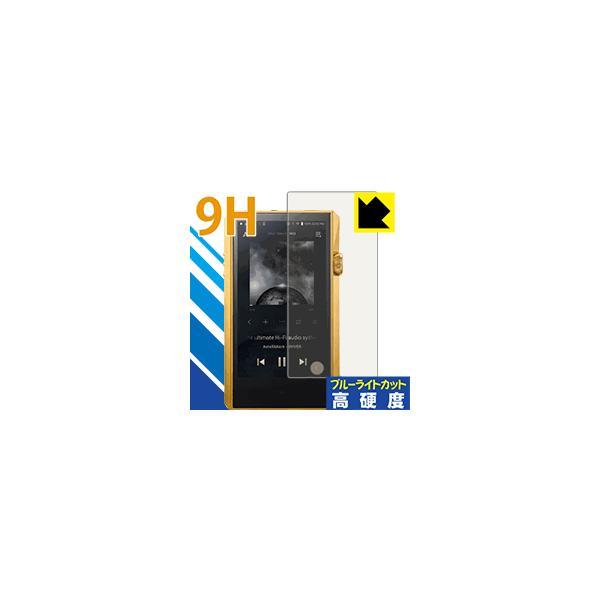 Astell&Kern A&ultima SP1000M 表面硬度9Hフィルムにブルーライトカットもプラス!保護フィルム 9H高硬度【ブルーライトカット】