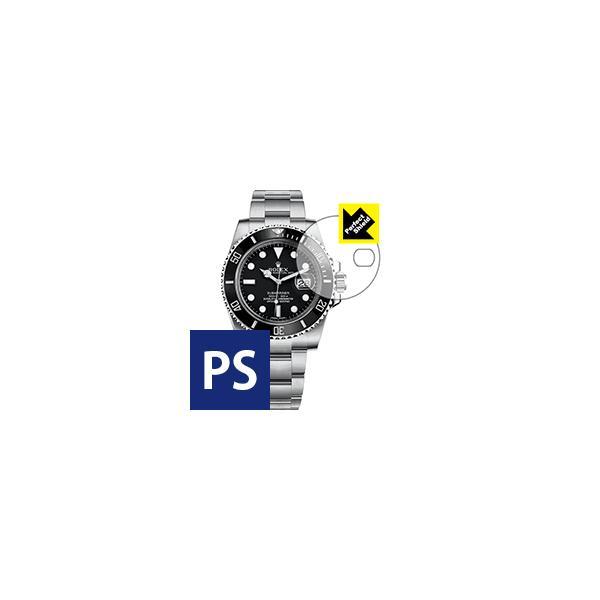 ロレックスサブマリーナーデイト防気泡・防指紋反射低減保護フィルムPerfectShield