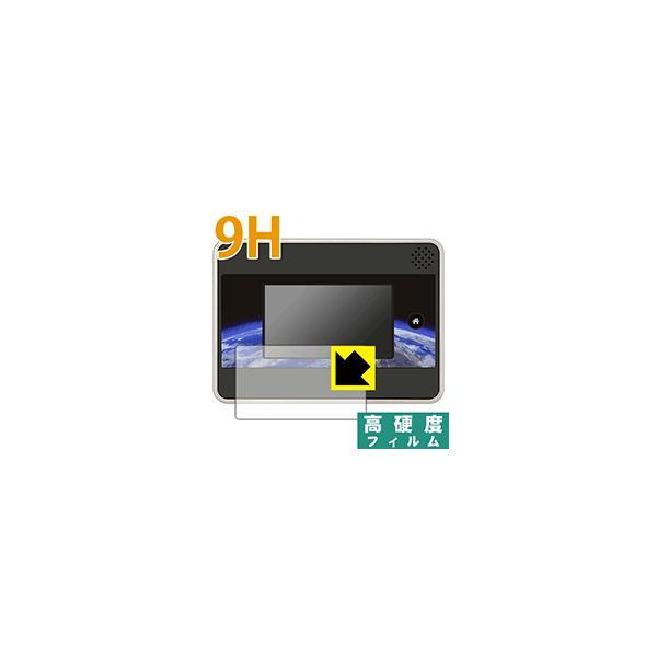 小学館の図鑑NEOGlobe用 PET製フィルムなのに強化ガラス同等の硬度!保護フィルム 9H高硬度【光沢】