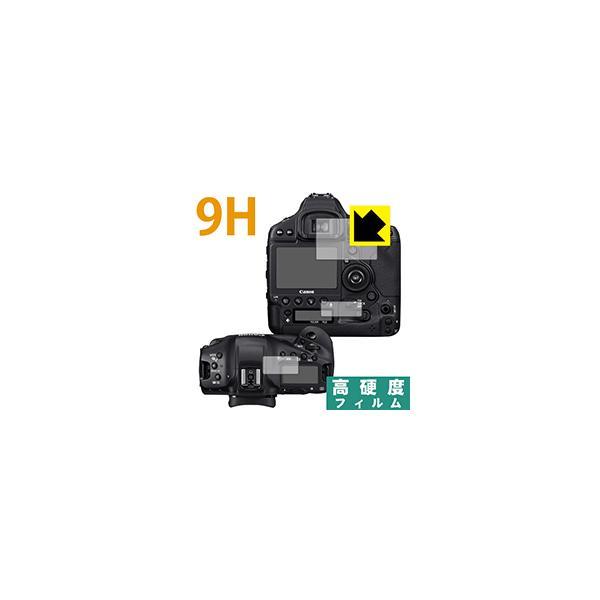 Canon EOS-1D X Mark III PET製フィルムなのに強化ガラス同等の硬度!保護フィルム 9H高硬度【光沢】
