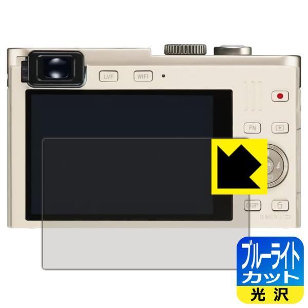 ライカ C (Typ 112) LED液晶画面のブルーライトを35%カット!保護フィルム ブルーライトカット【光沢】