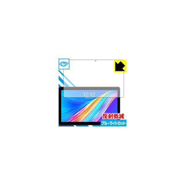 Teclast M16 LED液晶画面のブルーライトを34%カット!保護フィルム ブルーライトカット【反射低減】
