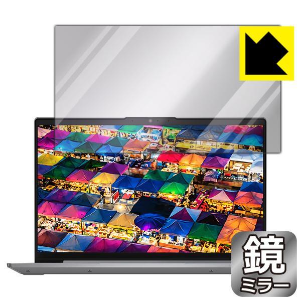 Lenovo IdeaPad Slim 550/550i (14.0型) 鏡に早変わり! ミラータイプ保護フィルム Mirror Shield