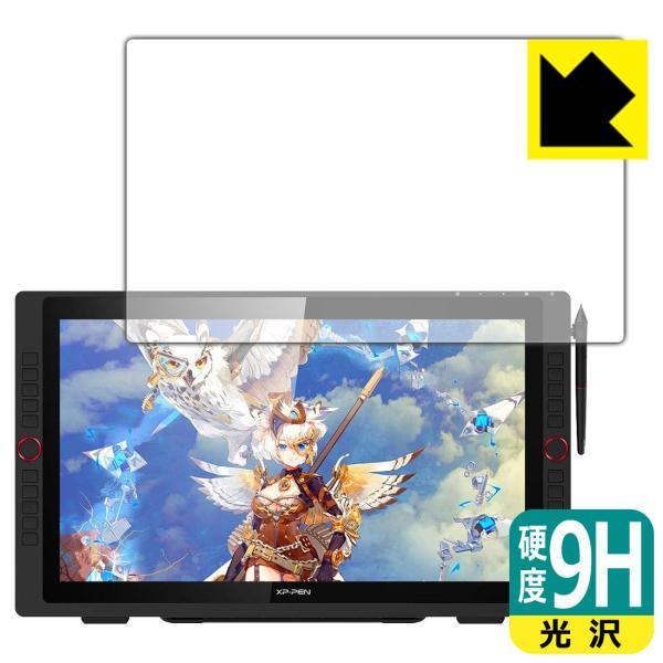 XP-PEN Artist 22R Pro PET製フィルムなのに強化ガラス同等の硬度!保護フィルム 9H高硬度【光沢】