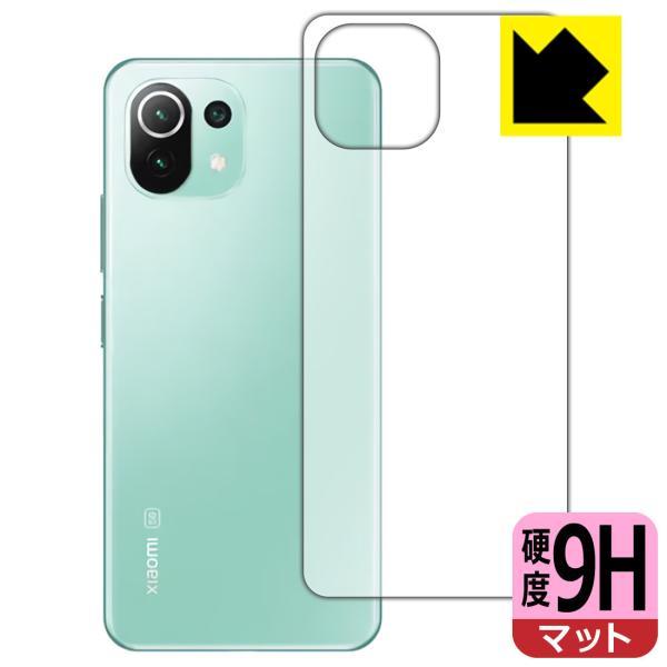 Xiaomi Mi 11 Lite 5G PET製フィルムなのに強化ガラス同等の硬度!保護フィルム 9H高硬度【反射低減】 (背面のみ)