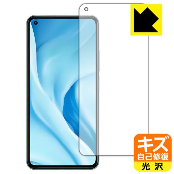 Xiaomi Mi 11 Lite 5G 自然に付いてしまうスリ傷を修復!保護フィルム キズ自己修復 (前面のみ)