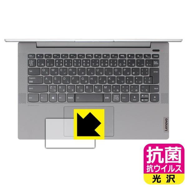 Lenovo IdeaPad Slim 550/550i (14.0型) 高い除菌性能が長期間持続! 抗菌 抗ウイルス【光沢】保護フィルム (タッチパッド用)