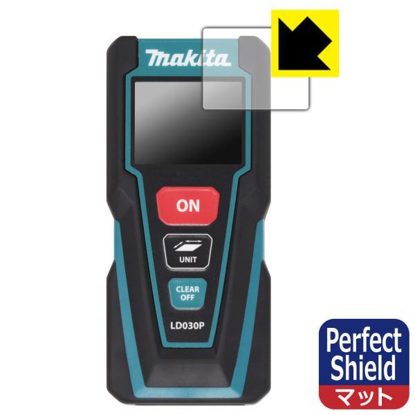 マキタ レーザー距離計 LD030P 用 防気泡・防指紋!反射低減保護フィルム Perfect Shield 3枚セット