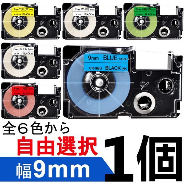 カシオ用 ネームランド 互換 テープカートリッジ 9mm 自由選択 1個 ラベルライター テープ ラベル シール 保証付き CASIO KL-TF7 KL-T70 KL-P40 peacefulbear