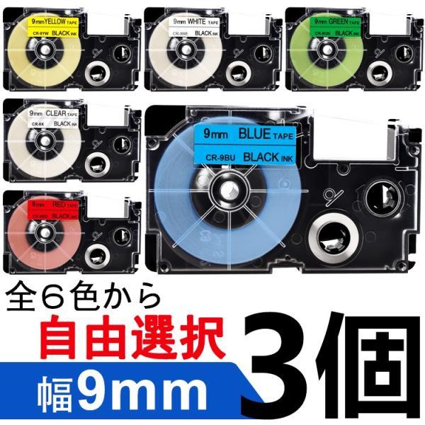 カシオ用 ネームランド 互換 テープカートリッジ 9mm 自由選択 3個セット ラベルライター テープ ラベル シール 保証付き CASIO KL-TF7 KL-T70 KL-P40 peacefulbear