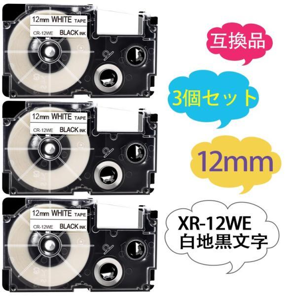 カシオ ラベルライター ネームランド テープ テープカートリッジ 12mm 白地 黒文字 XR-12WE CASIO互換テープ KL-TF7 KL-P40 対応 3個セット 強粘着 永久保証付き|peacefulbear