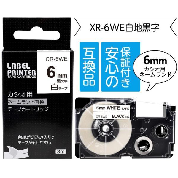 ネームランド テープ 互換 テープカートリッジ XR-6WE XR 6WE CASIO Name Land カシオネームランド用 6mm 白地黒文字 ラベル KL-TF7 KL-P40|peacefulbear