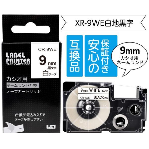 カシオ用 ネームランド 互換 テープカートリッジ 9mm 自由選択 1個 ラベルライター テープ ラベル シール 保証付き CASIO KL-TF7 KL-T70 KL-P40 peacefulbear 12