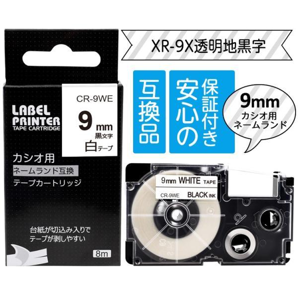 カシオ用 ネームランド 互換 テープカートリッジ 9mm 自由選択 1個 ラベルライター テープ ラベル シール 保証付き CASIO KL-TF7 KL-T70 KL-P40 peacefulbear 11