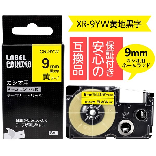 カシオ用 ネームランド 互換 テープカートリッジ 9mm 自由選択 1個 ラベルライター テープ ラベル シール 保証付き CASIO KL-TF7 KL-T70 KL-P40 peacefulbear 14