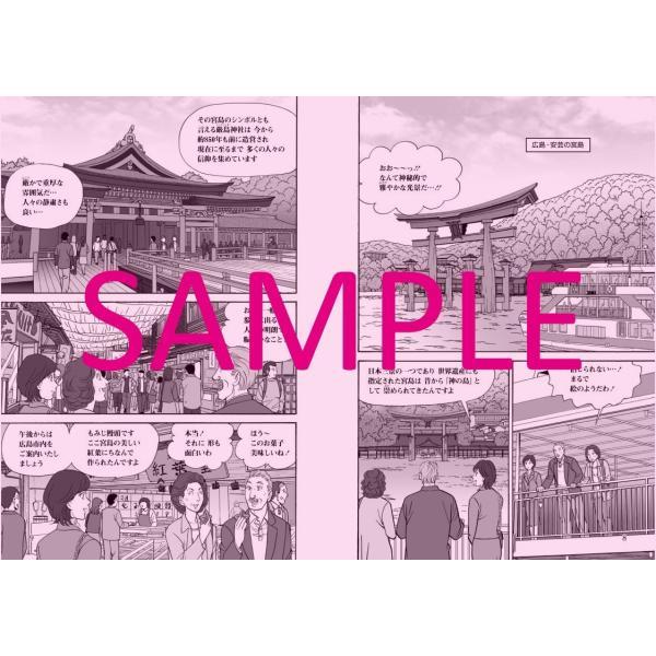 キセキのヒロシマ5巻セット ★ ゆうメール選択で送料165円/1セット|peacepieceproject|04