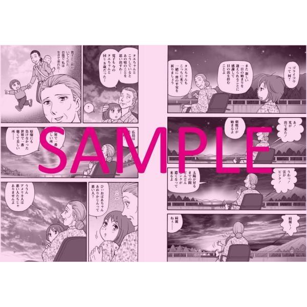 キセキのヒロシマ5巻セット ★ ゆうメール選択で送料165円/1セット|peacepieceproject|05