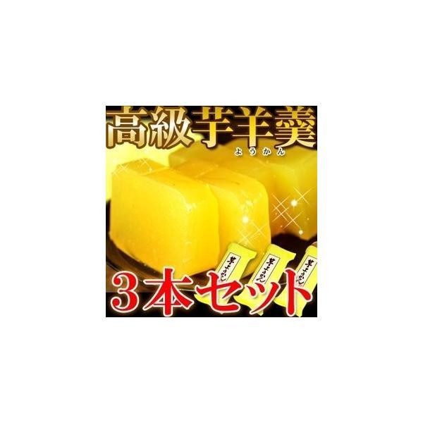 芋ようかん3本セット常温鳴門金時芋100%使用高級お菓子スイーツギフト訳あり食品