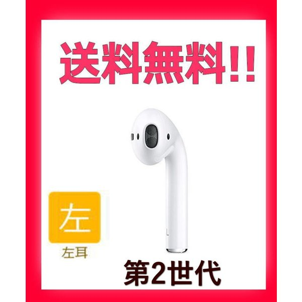 AirPods 左 左耳 片耳 片方 バラ売り 本体 純正 新品 Apple エアーポッズ  正規品  MRXJ2J/A バラ売り 第2世代 peaces