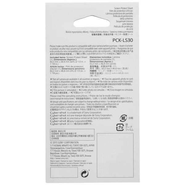 ソニー SONY 液晶保護フィルム モニター保護シート 3.0型モニター用 PCK-LS30 peaces 02