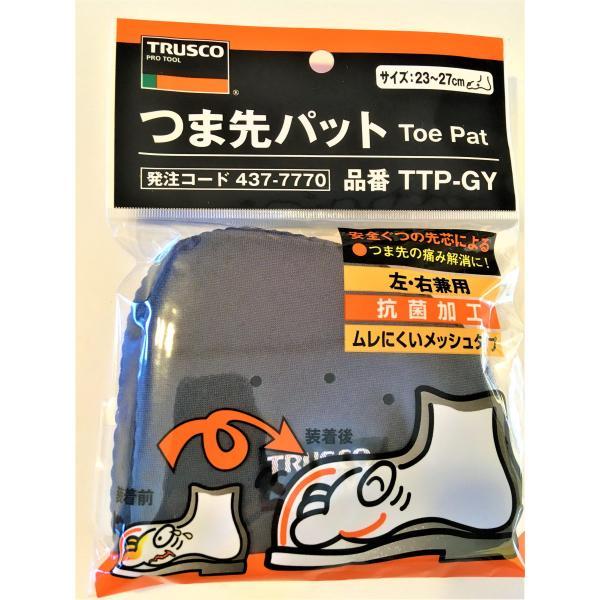 TRUSCO(トラスコ)安全靴用つま先パットTTP-GY
